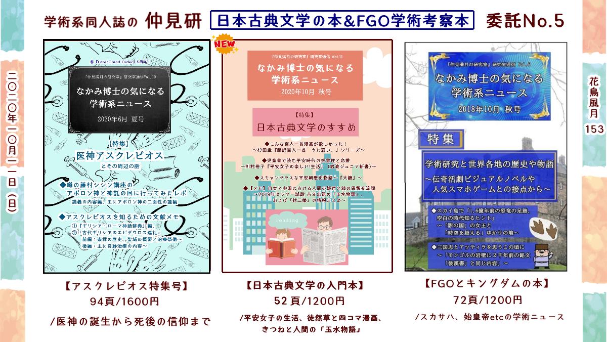 f:id:nakami_midsuki:20200921130508p:plain