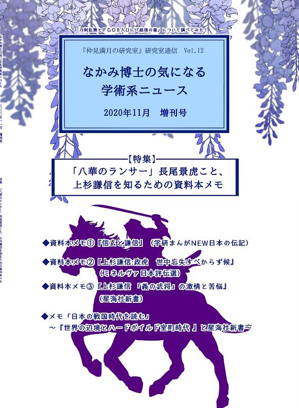 f:id:nakami_midsuki:20201007164520p:plain