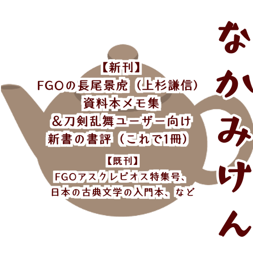 f:id:nakami_midsuki:20201015151117p:plain