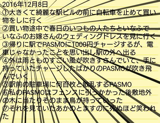 f:id:nakamimura:20161211152932j:plain