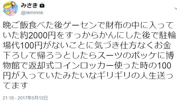 f:id:nakamimura:20171223193445p:plain