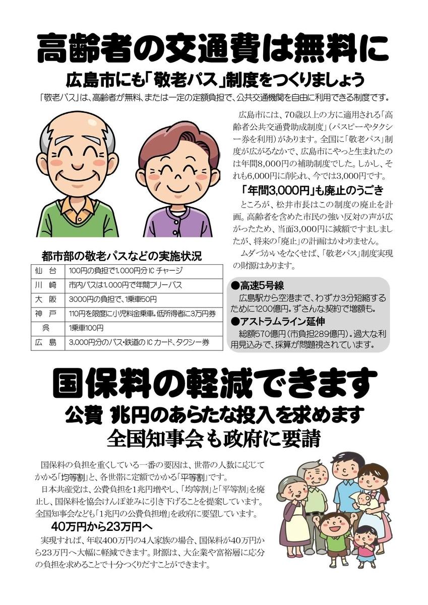 f:id:nakamoritatsuichi:20190421181939j:plain