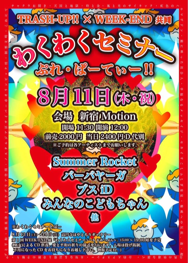 f:id:nakamoto411002716:20160804214047j:image