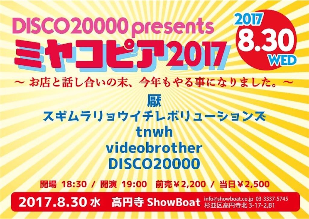 f:id:nakamoto411002716:20170823204502j:image