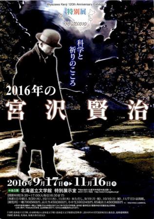 f:id:nakamoto_h:20160921214501j:image