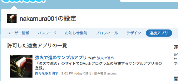 f:id:nakamura001:20100520012409p:image:w320