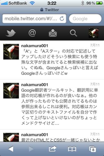 f:id:nakamura001:20110713031554p:image