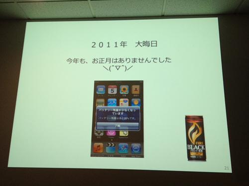 f:id:nakamura001:20120322003610p:image