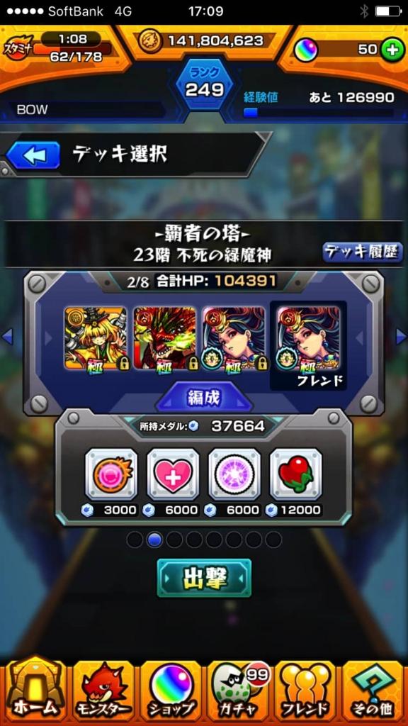 f:id:nakamura0917:20161017201453j:plain
