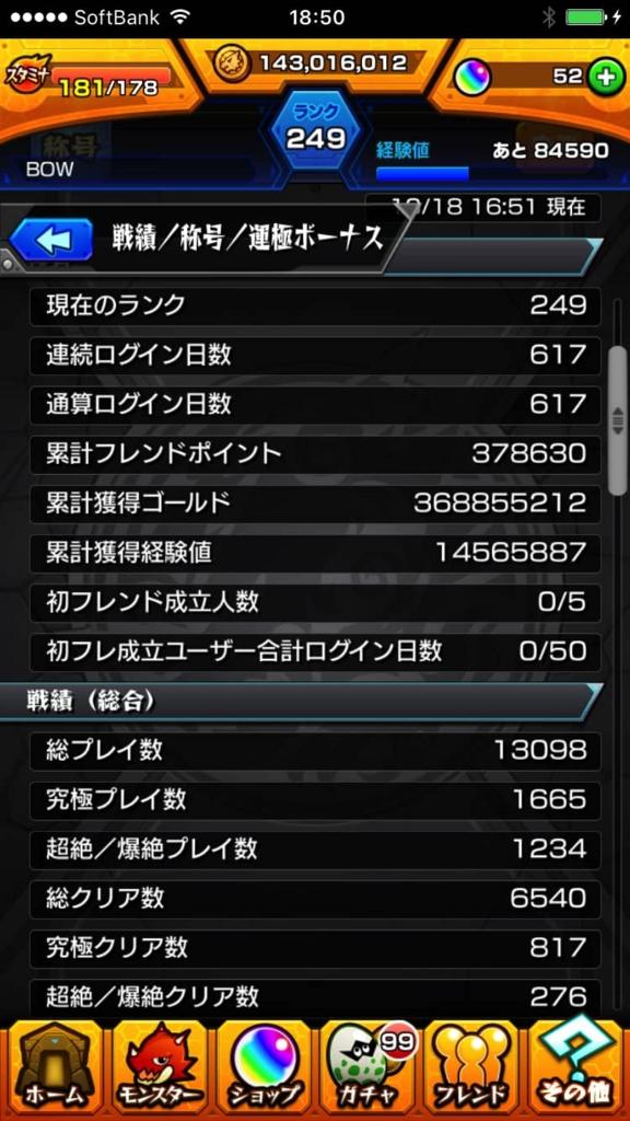 f:id:nakamura0917:20161018190711j:plain