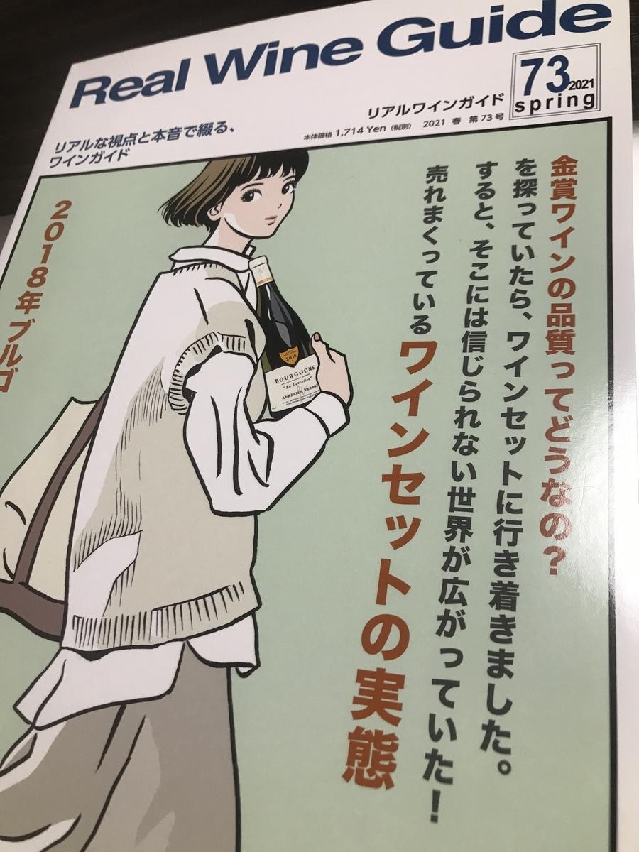 f:id:nakamura_wine_planning:20210414130807j:plain