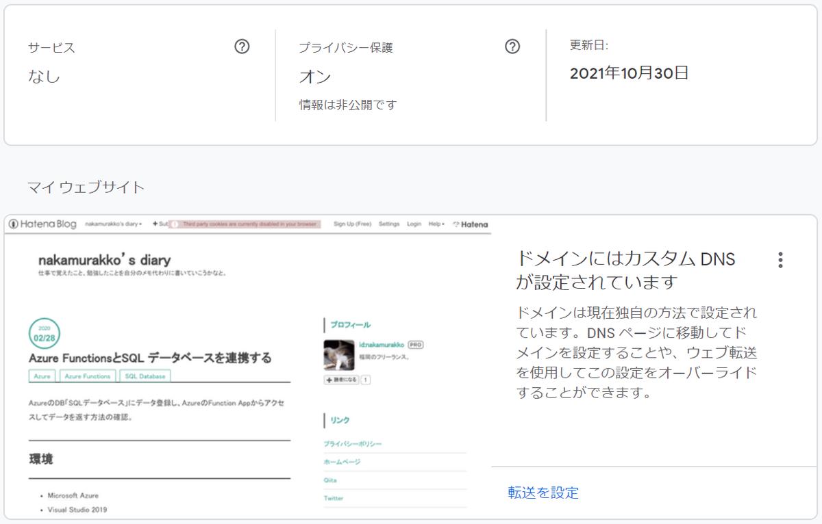f:id:nakamurakko:20200301112847p:plain