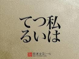 f:id:nakamuramail_46:20160616004435j:plain