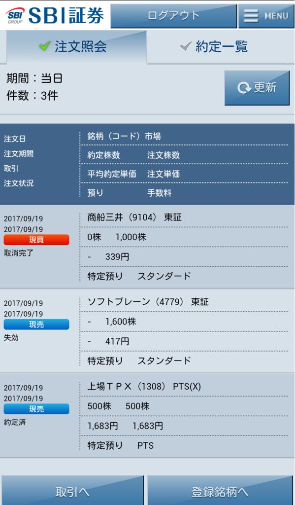 f:id:nakamuramail_46:20170919202631p:plain