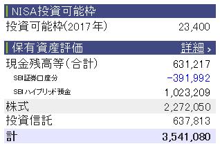 f:id:nakamuramail_46:20170927200455p:plain