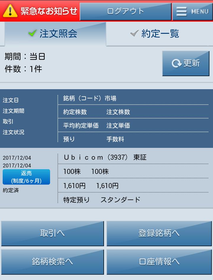 f:id:nakamuramail_46:20171204205040p:plain