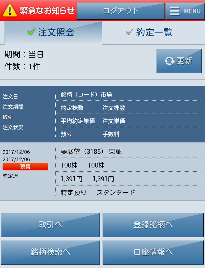f:id:nakamuramail_46:20171206202600p:plain
