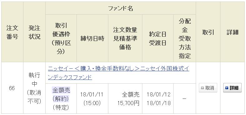 f:id:nakamuramail_46:20180111202252p:plain