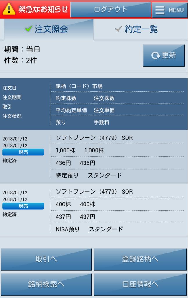 f:id:nakamuramail_46:20180113201830p:plain