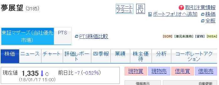 f:id:nakamuramail_46:20180118003014p:plain