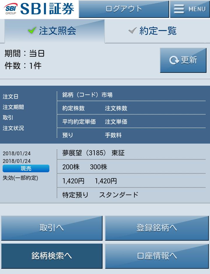 f:id:nakamuramail_46:20180124190240p:plain