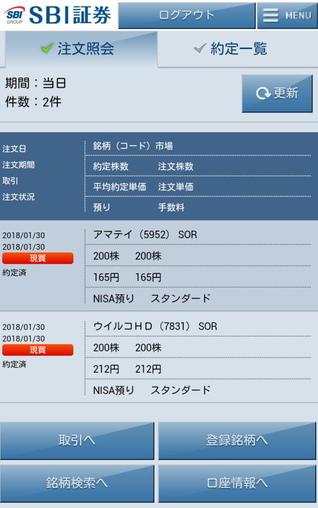 f:id:nakamuramail_46:20180130220429p:plain
