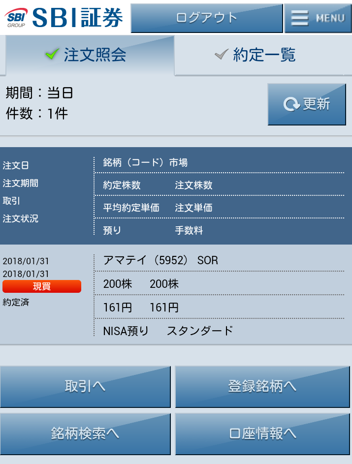 f:id:nakamuramail_46:20180201202711p:plain