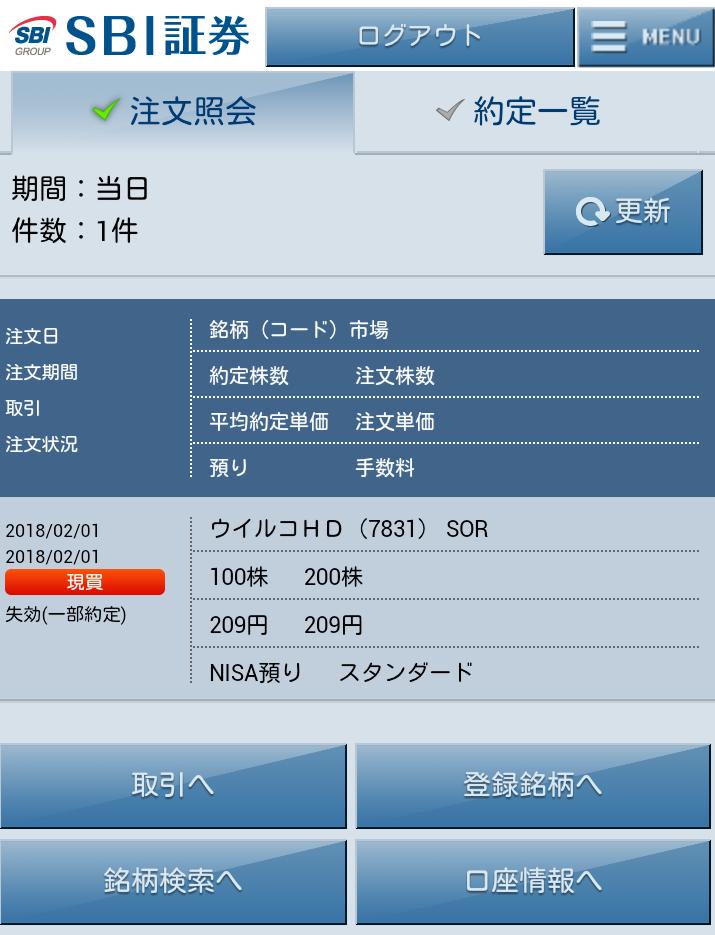 f:id:nakamuramail_46:20180201202750p:plain