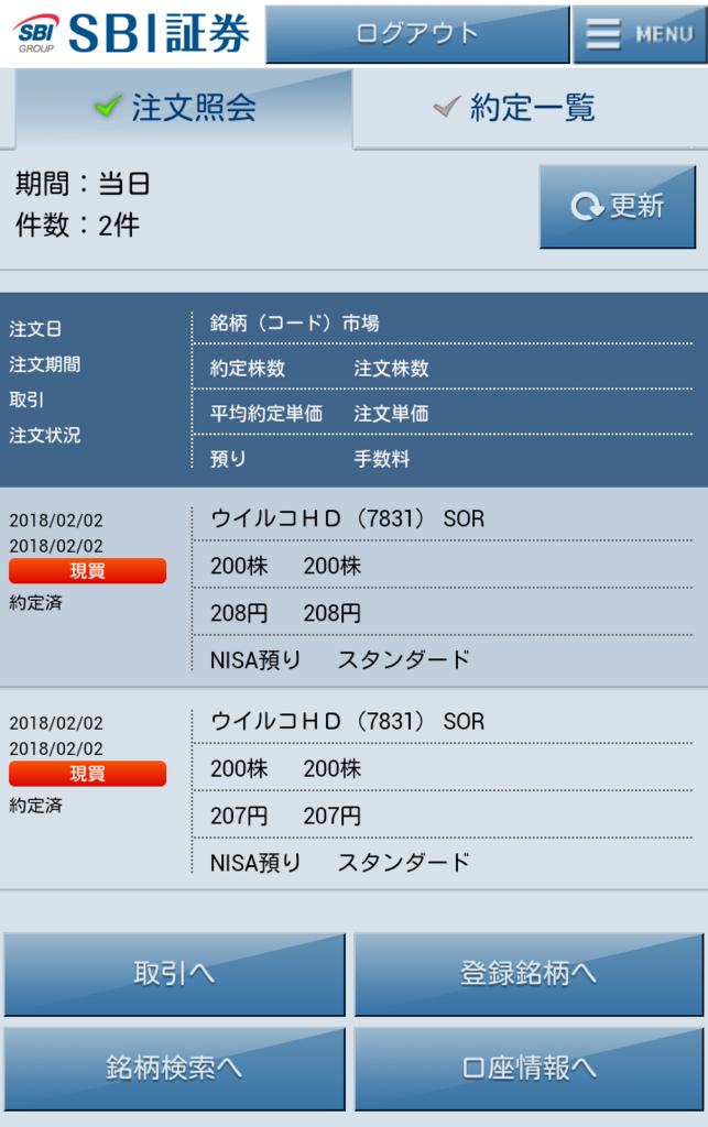 f:id:nakamuramail_46:20180202233759p:plain