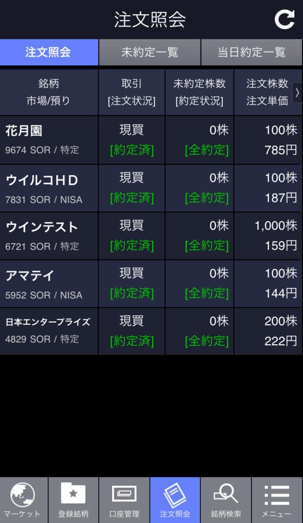 f:id:nakamuramail_46:20180207230206p:plain