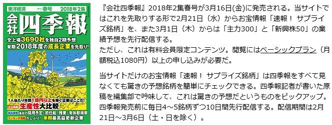 f:id:nakamuramail_46:20180304231648p:plain