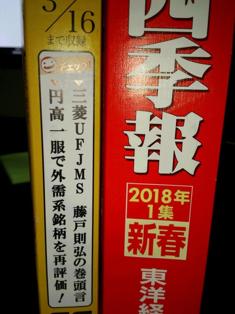 f:id:nakamuramail_46:20180318214332j:plain