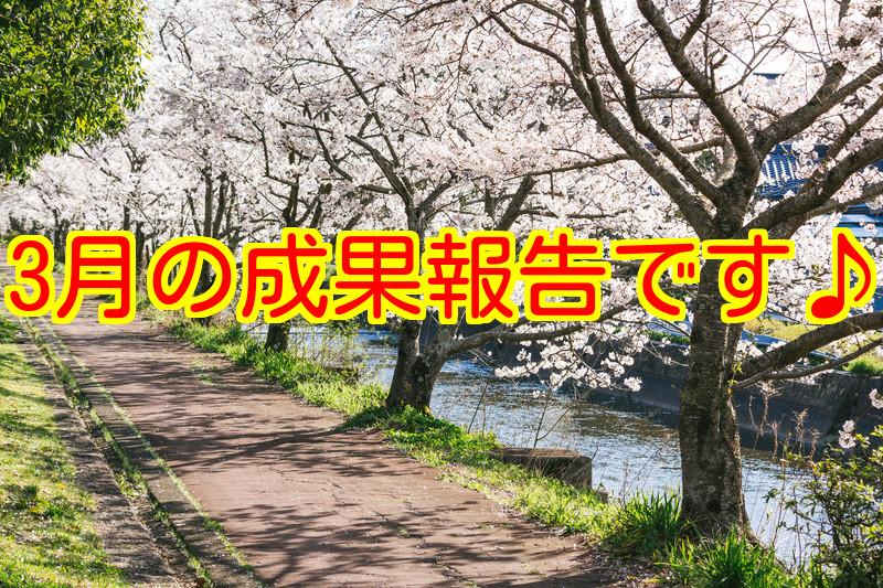 f:id:nakamuramail_46:20180331213128j:plain