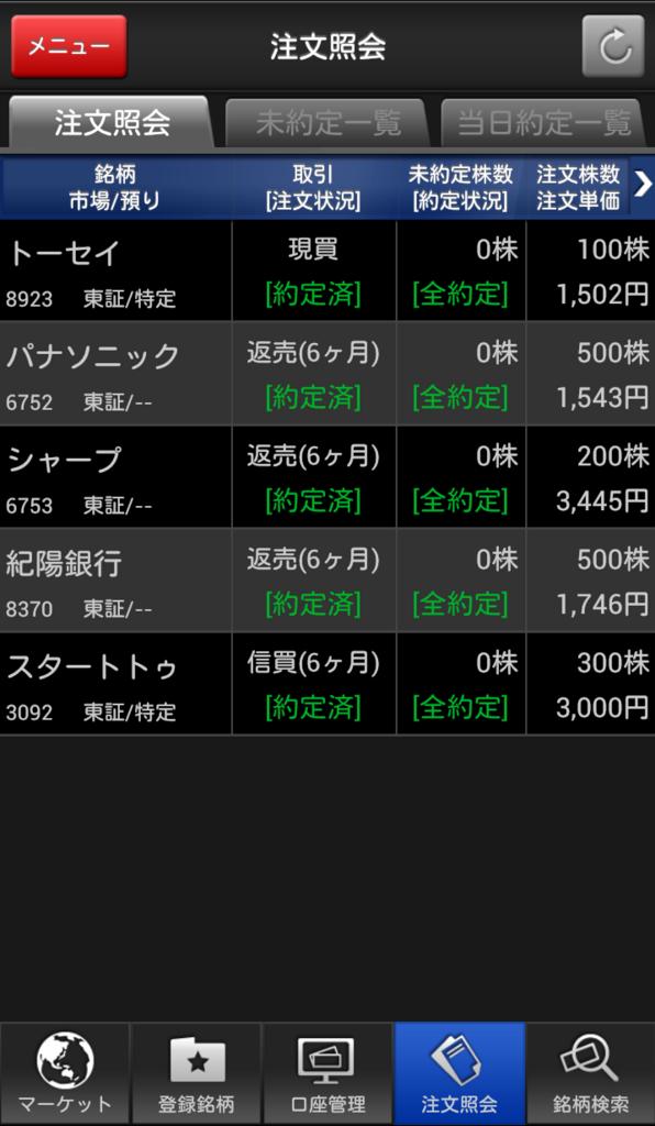 f:id:nakamuramail_46:20180415130548p:plain
