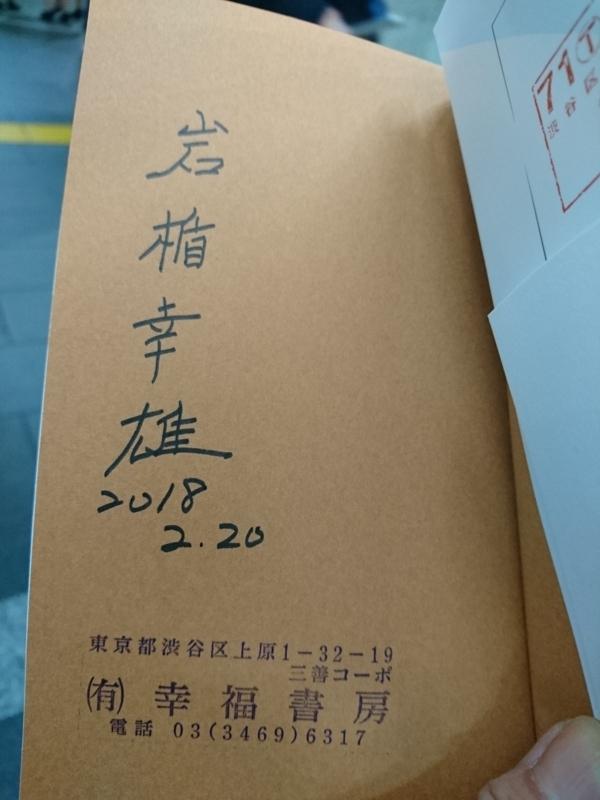 f:id:nakamuranon:20180223104004j:image
