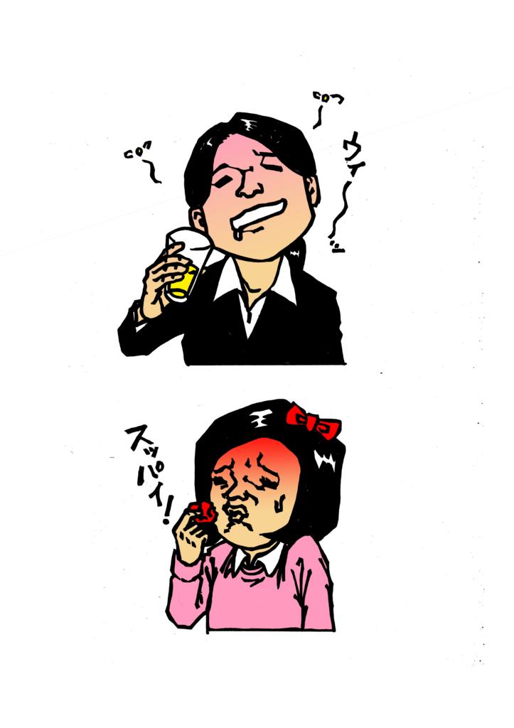 f:id:nakamurashinshi:20161016023018j:plain