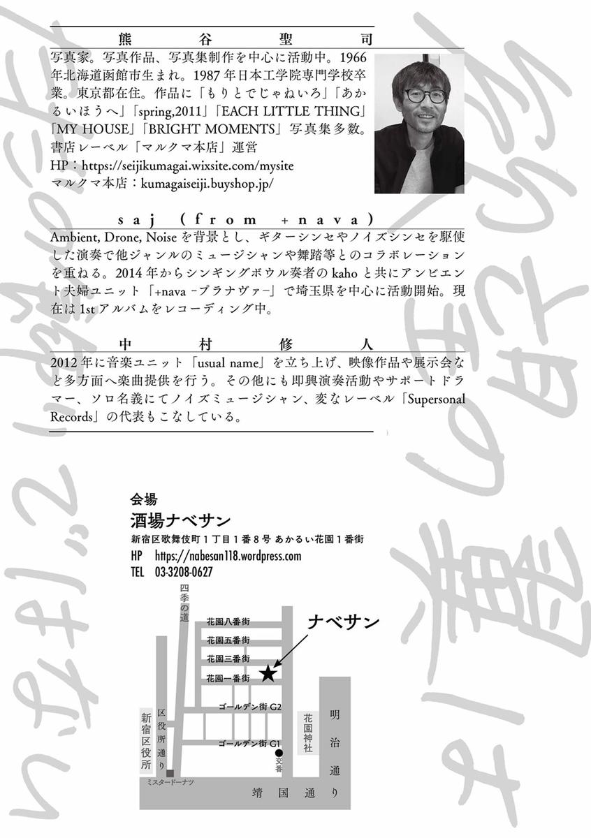 f:id:nakamurasyuto:20190520213039j:plain