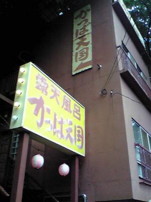 f:id:nakamurataisuke:20080919095700j:image