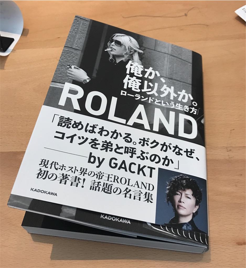 ローランドの書籍
