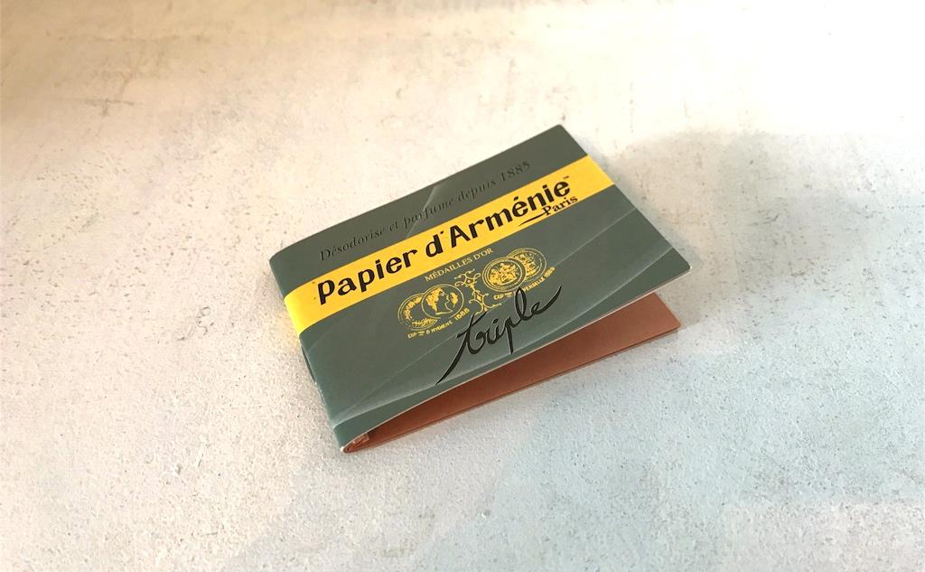 フランスの紙のお香 パピエダルメニイ