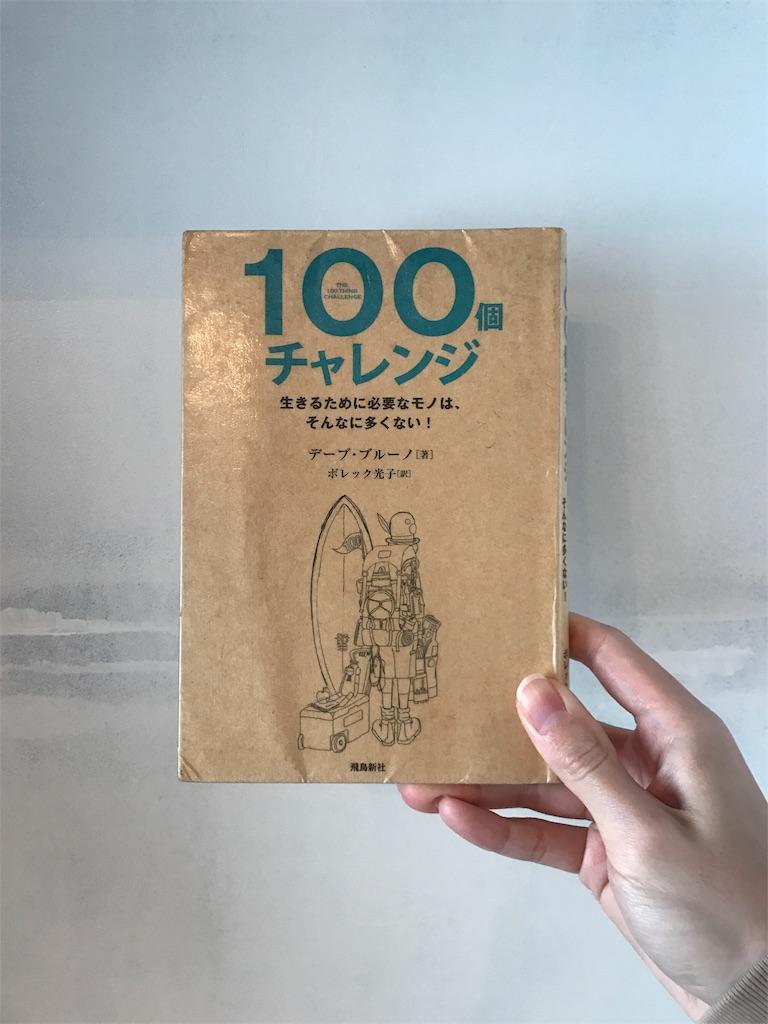デーブブルーノの書籍 100個チャレンジ