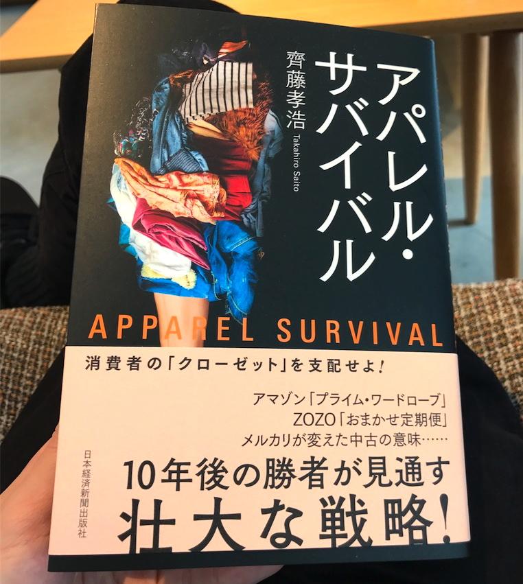 齊藤孝浩氏の著書 アパレルサバイバル
