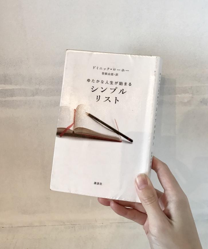 ドミニックローホー氏の著書 ゆたかな人生が始めるシンプルリスト