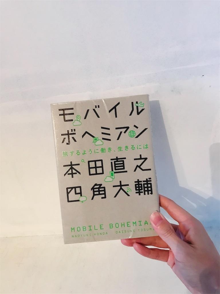 本田直之と四角大輔の著書 モバイルボヘミアン