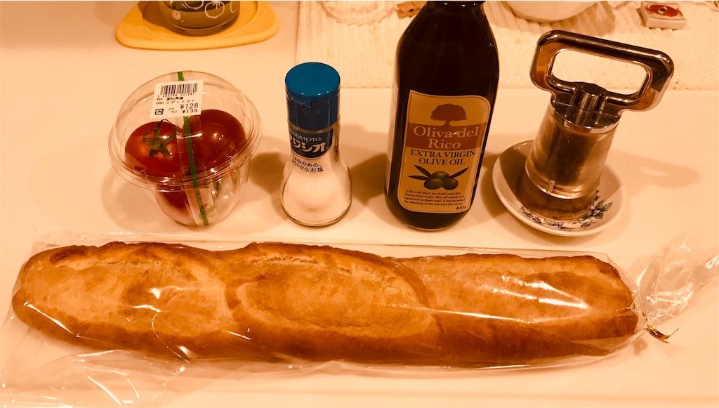 プチトマト 塩 オリーブオイル ブラックペッパー バゲットパン