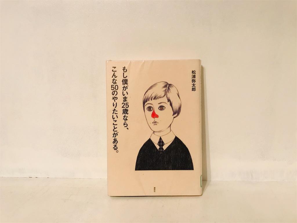 松浦弥太郎さんの著書 【もし僕が〜50のやりたいことがある】