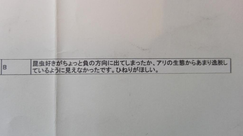 f:id:nakanakanakkarin:20170224140308j:plain