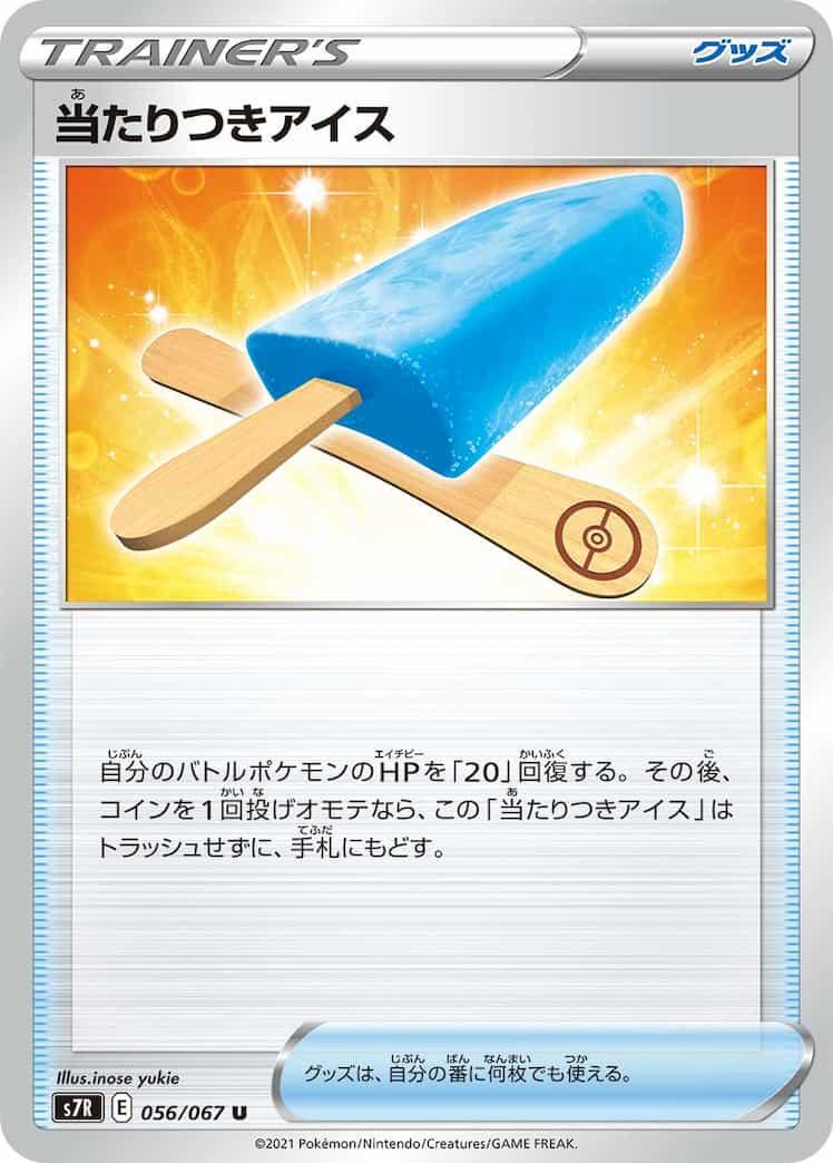 f:id:nakanakanotanaka:20210702121136j:plain