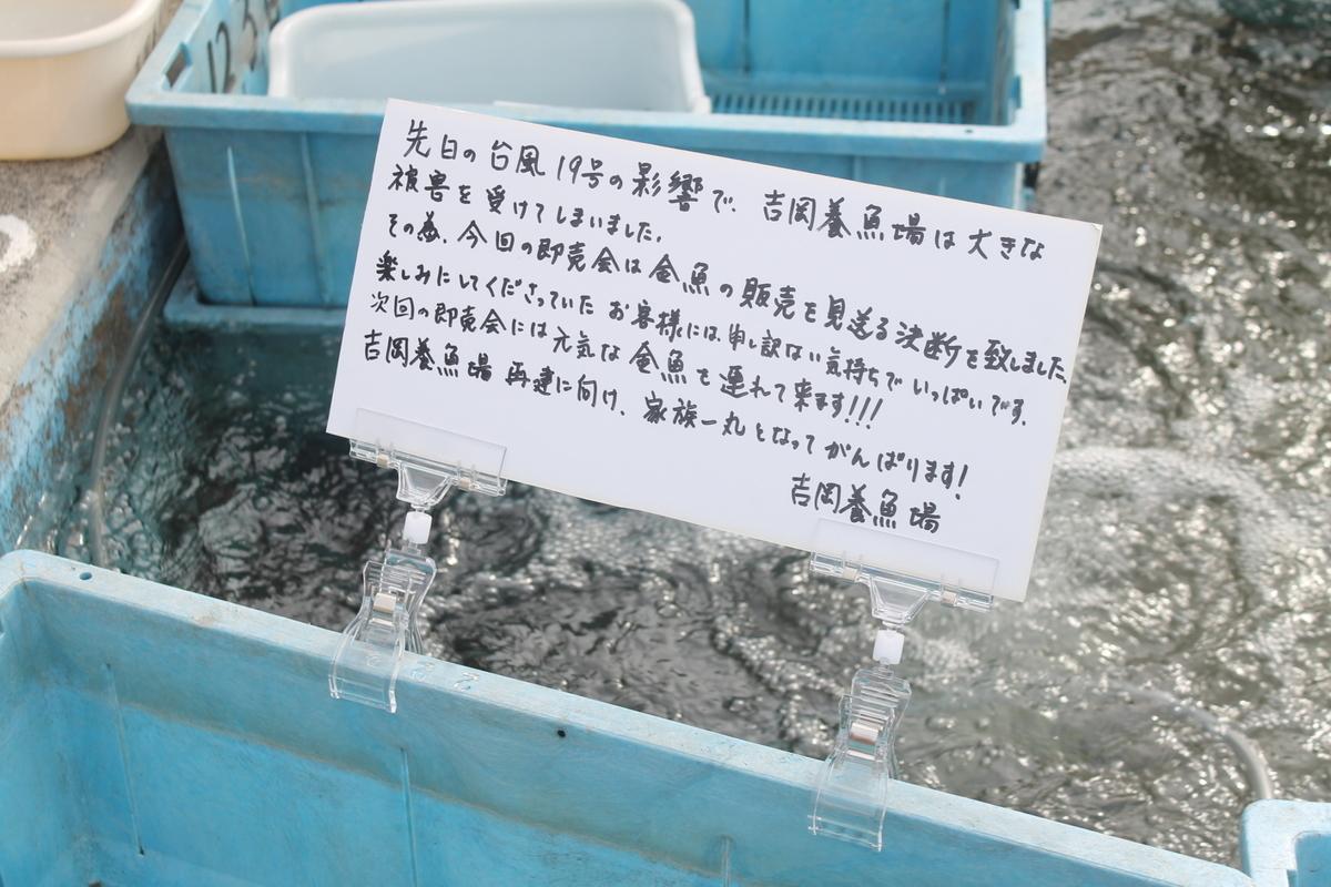 吉岡養魚場