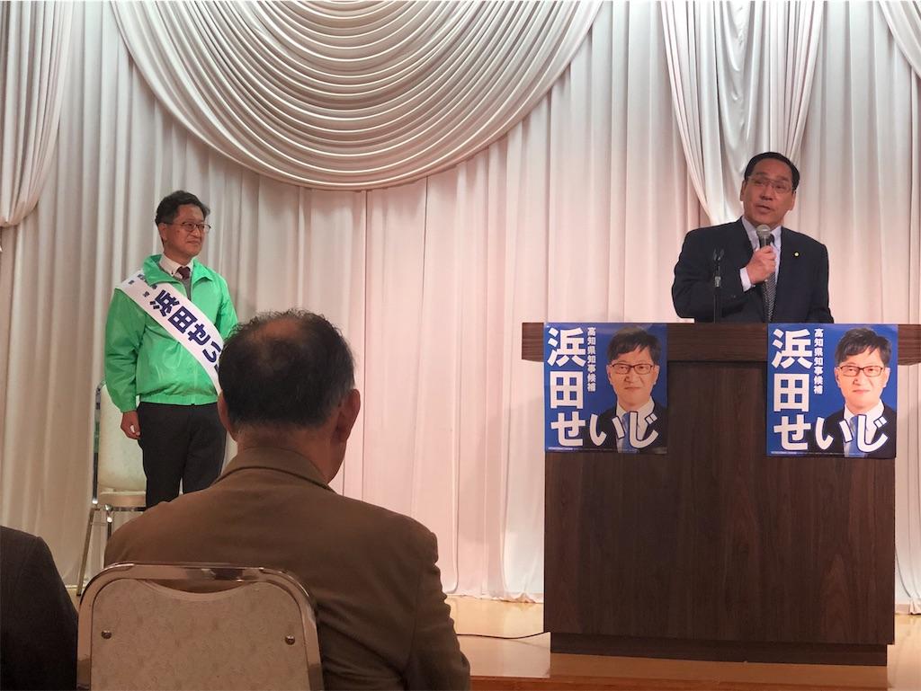 高知県知事選挙の応援 - サトシのキーワード「日々雑記」